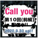 bnr_callyou_10_01.png