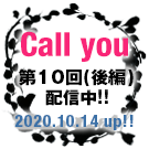 bnr_callyou_10_02.png