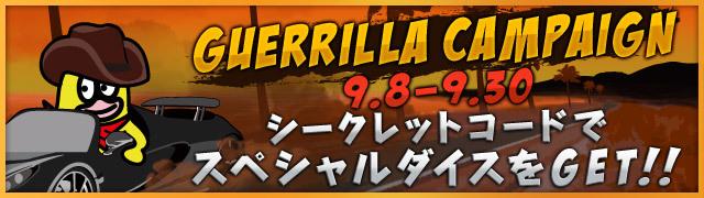 bnr_guerrilla9_sp.jpg