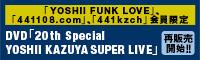 DVD「YOSHII KAZUYA SUPER LIVE」再販売開始!!
