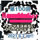 bnr_new_atlier_100