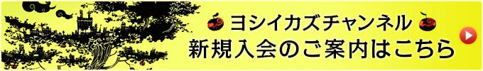 ヨシイカズチャンネル 新規入会のご案内はこちら